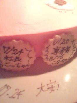20120724_205749.jpg