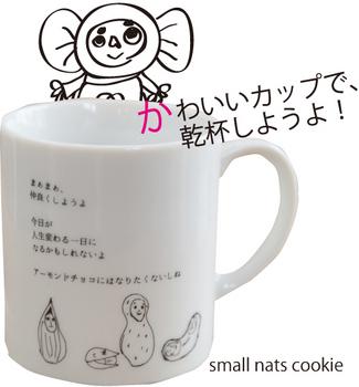 かわいいカップ.jpg
